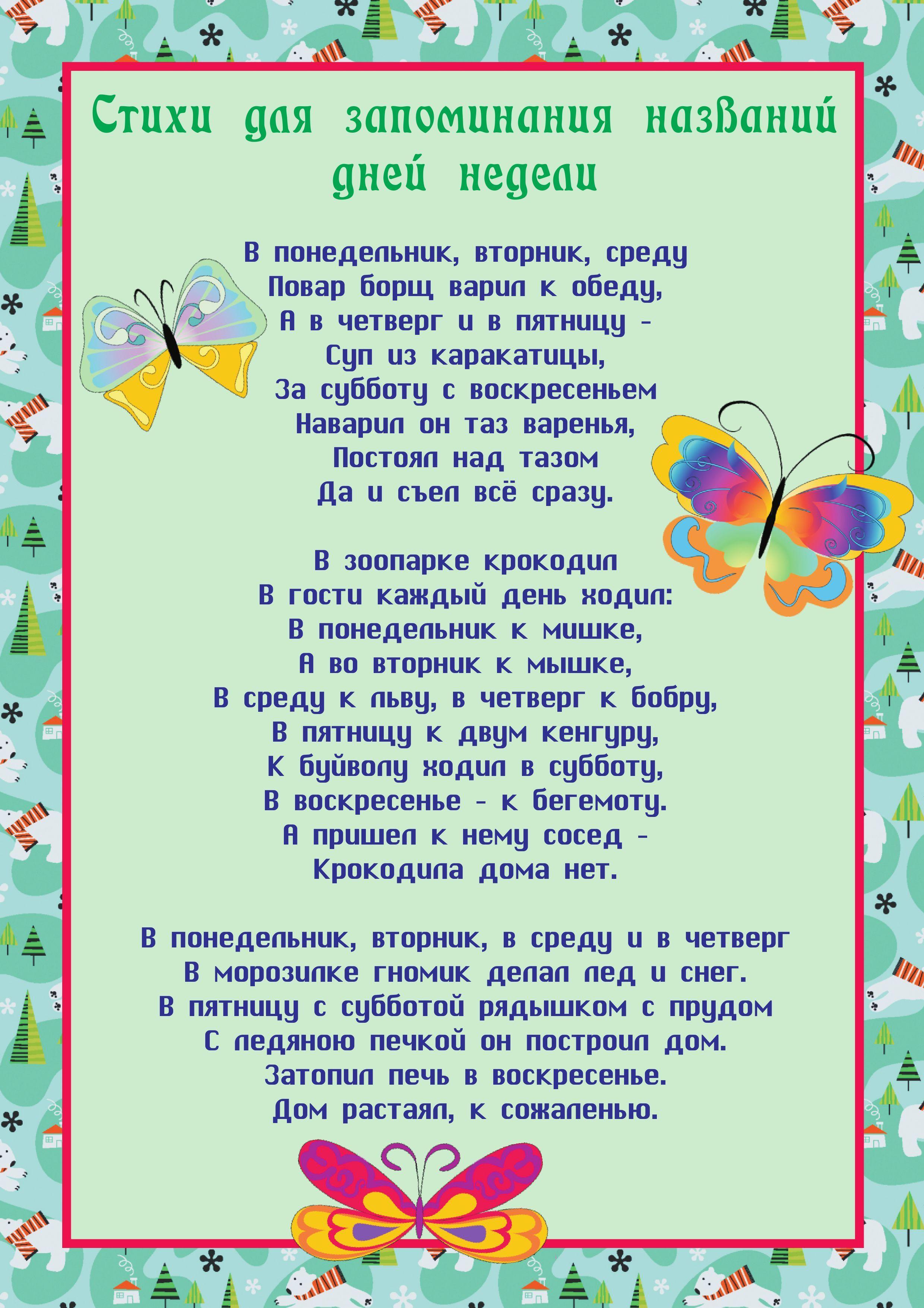 Стихотворение для детей 6 7 лет на конкурс